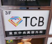 東京中央美容外科の看板