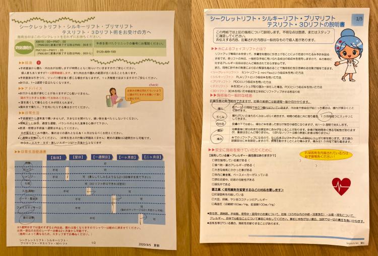 糸リフトの説明資料