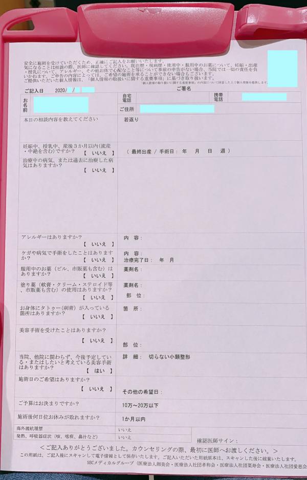 湘南美容クリニックの問診フォーム