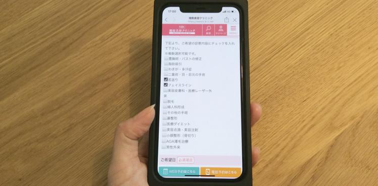 湘南美容クリニックのカウンセリング予約画面
