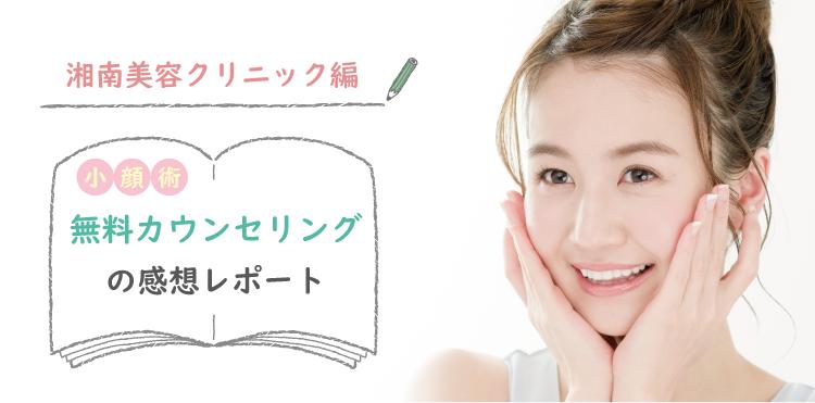 湘南美容クリニック〜小顔プチ整形無料カウンセリングの感想レポート