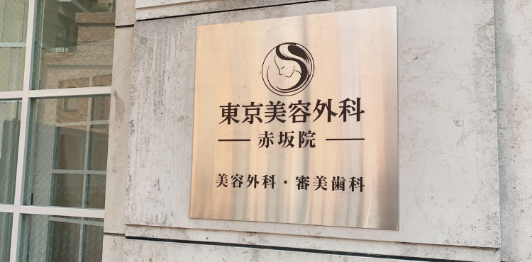 東京美容外科院内の標識