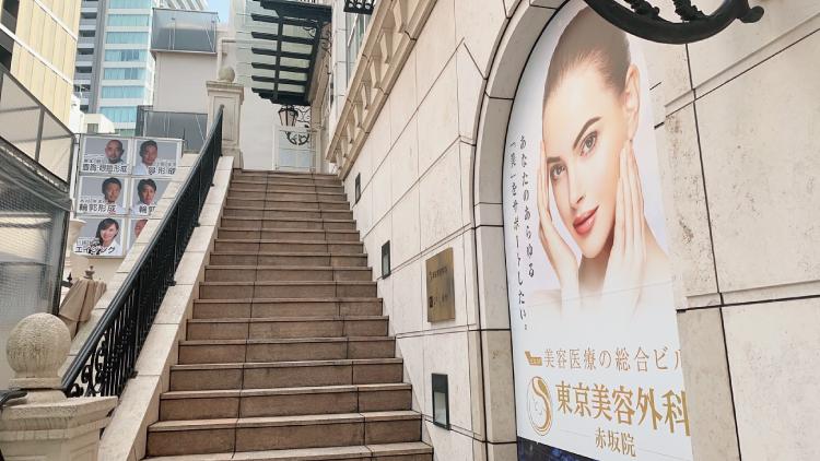 東京美容外科赤坂院の入り口に続く階段