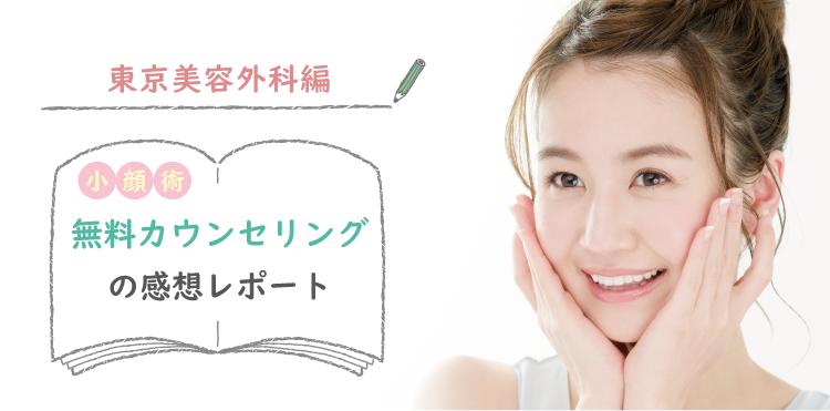 東京美容外科の無料カウンセリングレポート