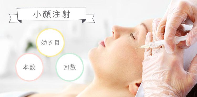 小顔注射の回数や本数、効き目を解説