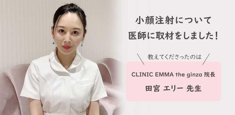 小顔注射について医師に取材をしました!