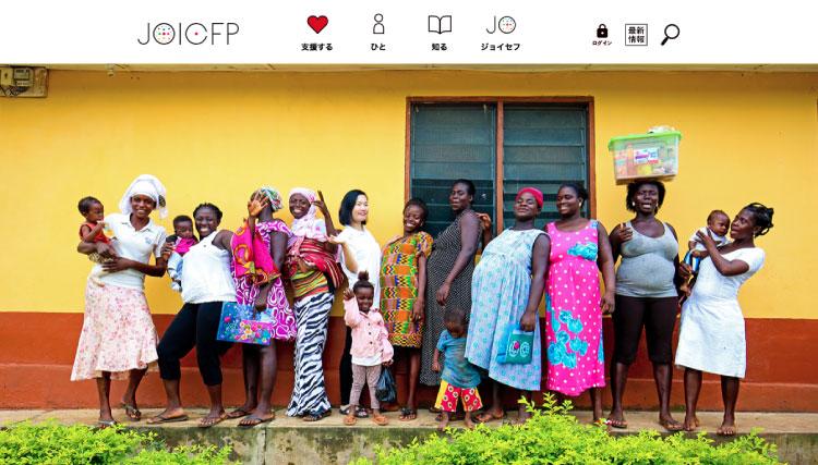 国際協力NGOジョイセフ(JOICFP)
