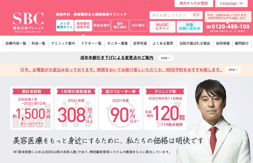 湘南美容クリニック公式ホームページ画像