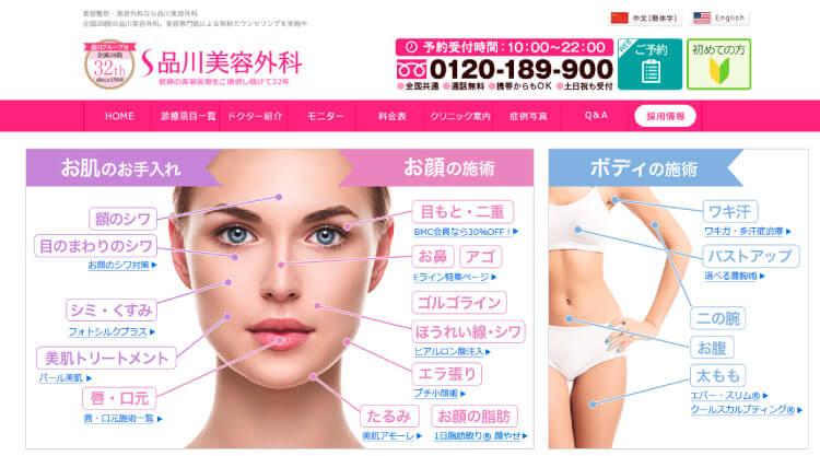 品川美容外科公式ホームページ画像