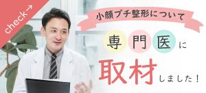 小顔注射・糸リフト・マシンについて専門医に取材しました